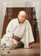 桂枝雀名演集 第3シリーズ 第5巻 千両みかん夏の医者 DVDブック
