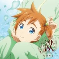 亜人ちゃんはラジオで語りたい〜でみらじ〜Vol.2 (+cd-rom)