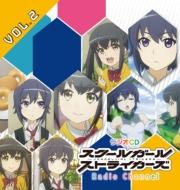 スクールガールストライカーズ Radio Channel Vol.2 (+cd-rom)