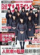 日経エンタテインメント! 臨時増刊号 2017年 5月号