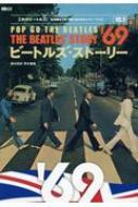 ビートルズ・ストーリー Vol.8 '69 CDジャーナルムック