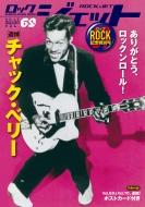 ROCK JET Vol.69 シンコー・ミュージック・ムック