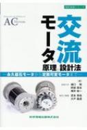 交流モータの原理と設計法 永久磁石モータから定数可変モータまで 設計技術シリーズ