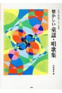 女声二部合唱 / ピアノ伴奏 / 坪野春枝 編 懐かしい童謡・唱歌集 改訂版