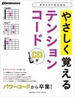 Go!Go!GUITARブックス サウンドが劇的に変わる! ギタリストのためのやさしく覚えるテンションの使い方