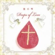 Drops of Love 愛の雫