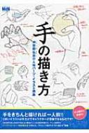 手の描き方 神志那弘志の人体パーツ・イラスト講座 手をきちんと描ければ一人前!!