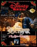 ディズニーファン2017年5月号増刊 「美女と野獣」公開記念号 プリンセスに、なりたい!