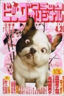 ビッグコミックオリジナル 2017年 4月 20日号