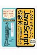 いちばんやさしいJava Script 気講師が教えるWEBプログラミング入門 「いちばんやさしい教本」シリーズ