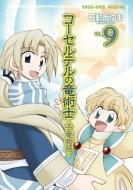 コーセルテルの竜術士 〜子竜物語〜9 IDコミックス/ZERO-SUMコミックス