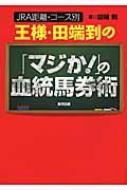 王様・田端到の「マジか!」の血統馬券術 JRA距離・コース別