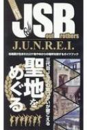 三代目J Soul Brothers J.U.N.R.E.I マイウェイムック