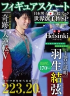 フィギュアスケート日本男子応援ブック世界選手権SP DIA Collection