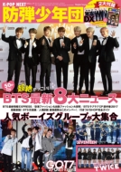 K-POP NEXT 防弾少年団DX MSムック