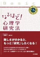 心理学ベーシック 第1巻 なるほど!心理学研究法