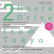 東京から2時間の旅ガイド 思い立ったらすぐ出かけたい。東京から日帰りできる隠れた名所の数々。