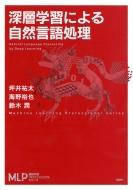 深層学習による自然言語処理 機械学習プロフェッショナルシリーズ