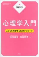ステップアップ心理学シリーズ心理学入門 KS専門書