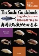 英語と日本語で紹介する寿司ネタの魚がわかる本