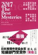 ザ・ベストミステリーズ 推理小説年鑑 2017