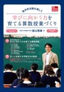 数学的活動を通して 学びに向かう力を育てる算数授業づくり 算数授業研究特別号