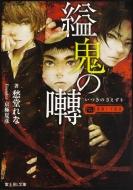 薔薇十字叢書 縊鬼の囀 富士見L文庫