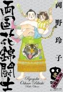両国花錦闘士 1 東の横綱編