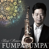 小森伸二: Fumpabumpa