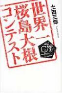 世界一桜島大根コンテスト