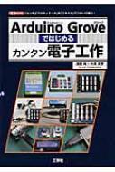 Arduino Groveではじめるカンタン電子工作 「センサ」「アクチュエータ」を「コネクタ」でつない I/O BOOKS