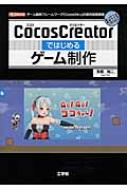 CocosCreatorではじめるゲーム制作 「JavaScript」と「GUI」でゲームが作れ I/O BOOKS