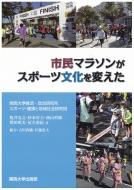 市民マラソンがスポーツ文化を変えた 関西大学経済・政治研究所研究双書