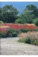 NATURALISTIC GARDEN 十勝千年の森 自然 と響き合う美しい庭