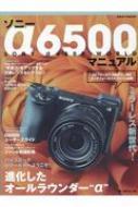 ソニーα6500マニュアル 日本カメラMOOK