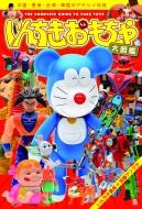 いんちきおもちゃ大図鑑 中国・香港・台湾・韓国のアヤシイ玩具