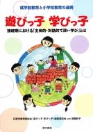 遊びっ子 学びっ子 接続期における「主体的・対話的で深い学び」とは 就学前教育と小学校教育の連携