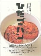 ひだゴハン 飛田和緒さんの「ご飯」レシピ