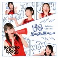 青春コールミー 【Type-B】 (CD+DVD)