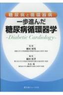 糖尿病と循環器病 一歩進んだ糖尿病循環器学 Diabetic Cardiology