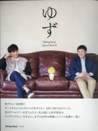Talking Rock! 17年5月号増刊 「ゆず -Talking Rock! Special Book II -」