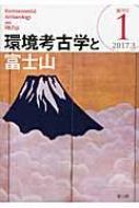 環境考古学と富士山 1(2017.3)