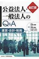 公益法人・一般法人のQ& A全訂版 全訂版