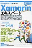 Xamarinエキスパート養成読本 Software Design plusシリーズ