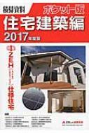 積算資料ポケット版 住宅建築編 2017年度版