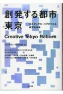 創発する都市 東京 カルチュラル・ハブがつくる東京の未来