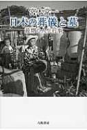 宮本常一 日本の葬儀と墓 最期の人生行事