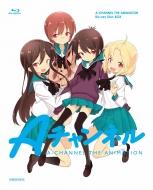 Aチャンネル Blu-ray Disc BOX【完全生産限定版】
