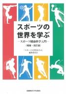 スポーツの世界を学ぶ スポーツ健康科学入門