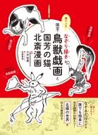 筆ぺんでなぞり描き 国宝・鳥獣戯画と国芳の猫、北斎漫画